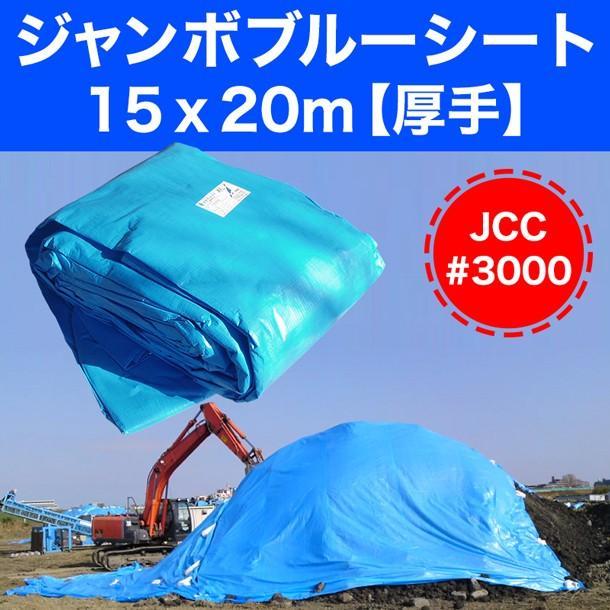 【厚手仕様#3000】ブルーシート 15x20x0.3mm(大きなレジャーシート)1枚【特大サイズ】