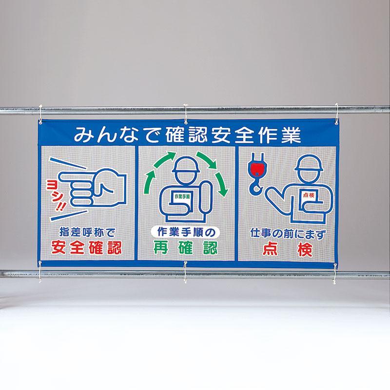 メッシュ標識ピクト3連 343-33