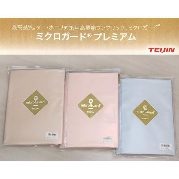 テイジン「ミクロガード ・プレミアム」 ボックスシーツ /シングル(S)
