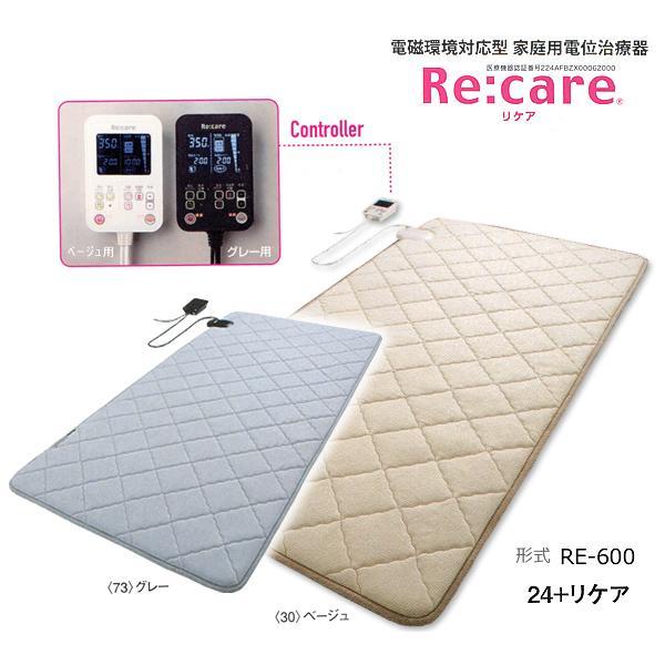 西川の家庭用電位治療器「リケア」 TFP103 /セミダブル