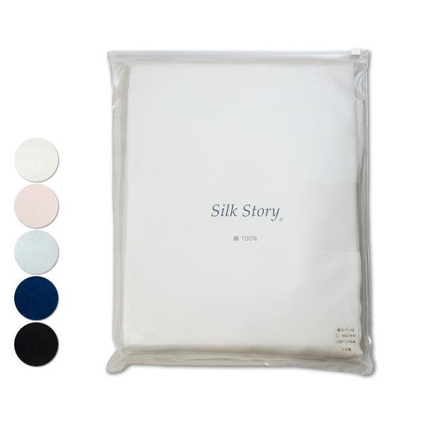 シルクカバーリング(絹100%) 両面カラー 掛カバー /シングル