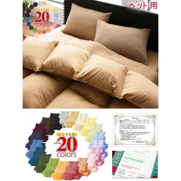 ベッド用カラー羽根組ふとん カバー付き10点セット /キング