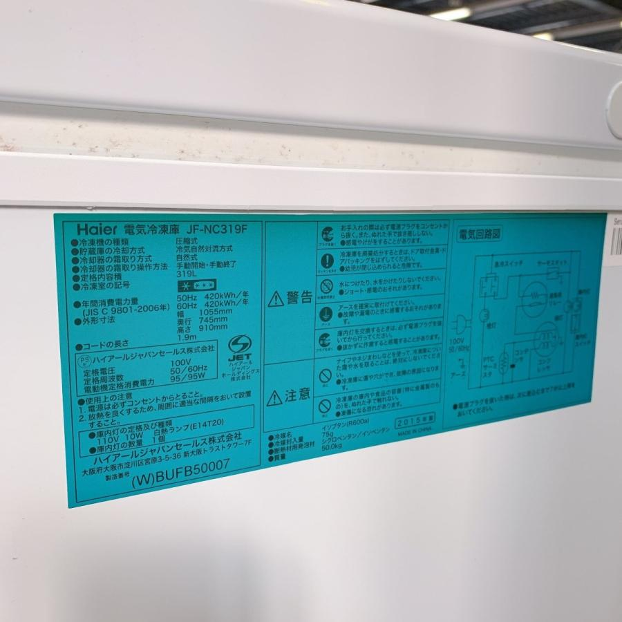 た 本 冷凍庫 濡れ