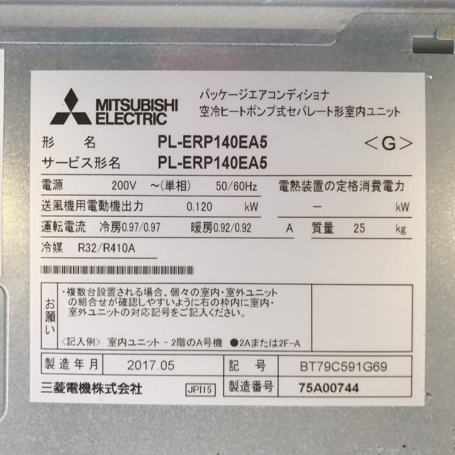 エアコン(天カセ型)5馬力 三菱 内機 PL-ERP140EA5 外機 PUZ-ERMP140LA4 中古 e-gekiyasu 12