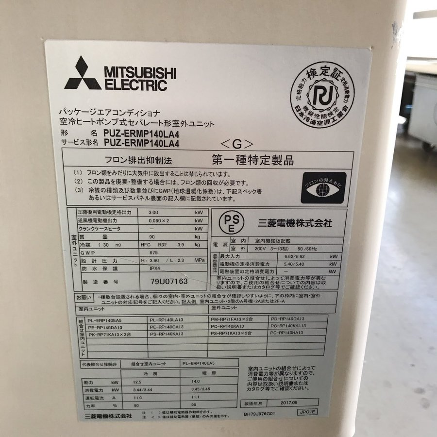 エアコン(天カセ型)5馬力 三菱 内機 PL-ERP140EA5 外機 PUZ-ERMP140LA4 中古 e-gekiyasu 13