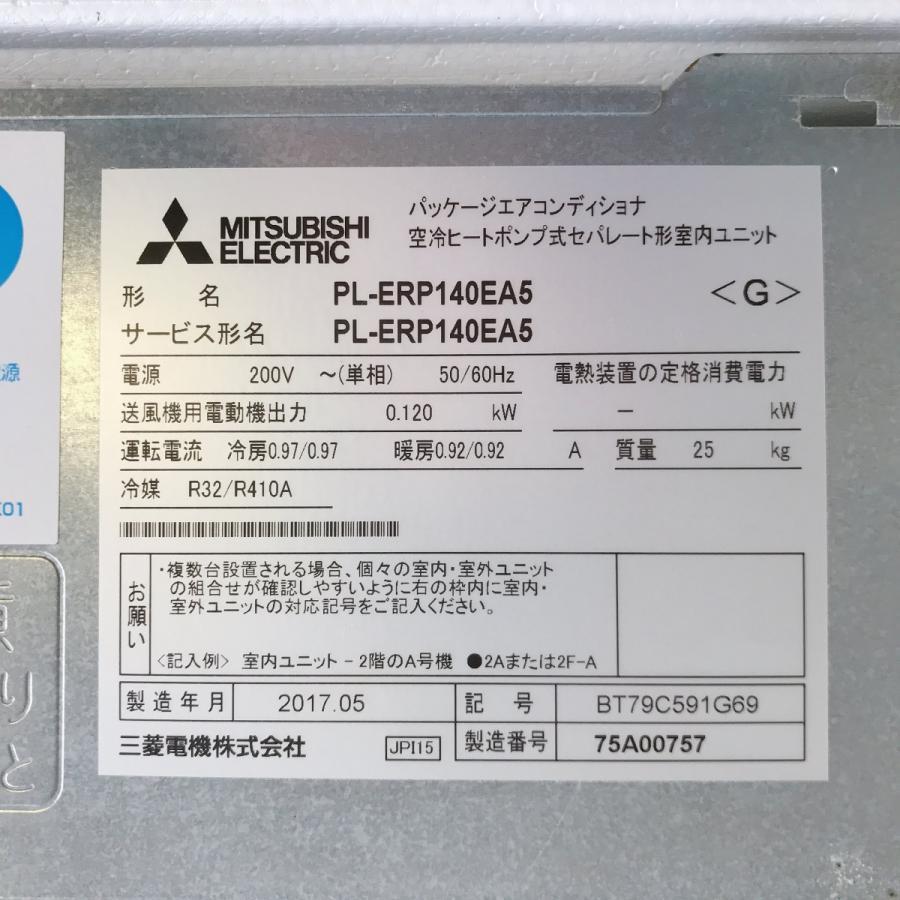 エアコン(天カセ型)5馬力 三菱 内機 PL-ERP140EA5 外機 PUZ-ERMP140LA4 中古|e-gekiyasu|09