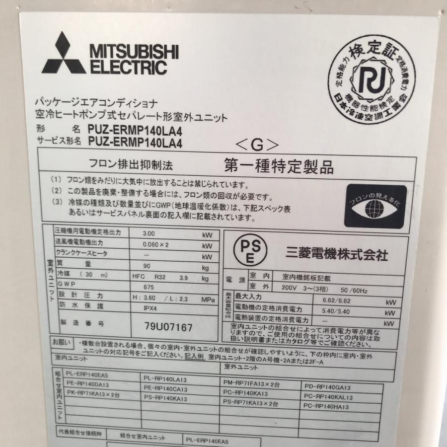 エアコン(天カセ型)5馬力 三菱 内機 PL-ERP140EA5 外機 PUZ-ERMP140LA4 中古|e-gekiyasu|10
