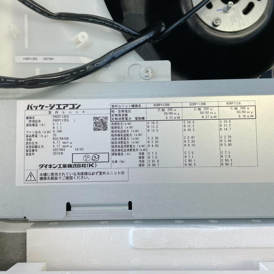 エアコン(天カセ型)4馬力 ダイキン 内機 FHCP112EG 外機 RSRP112BC 中古 e-gekiyasu 04