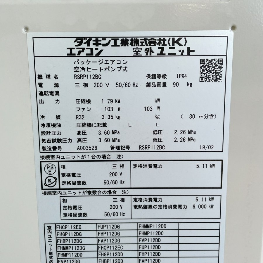 エアコン(天カセ型)4馬力 ダイキン 内機 FHCP112EG 外機 RSRP112BC 中古 e-gekiyasu 10