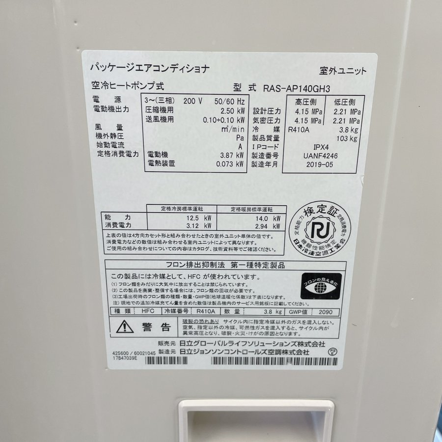 エアコン(天カセ型)5馬力 日立 内機 RCI-GP140K2 外機 RAS-AP140GH3 中古|e-gekiyasu|13