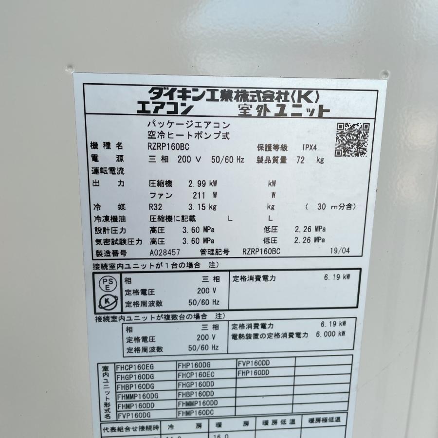 エアコン(天カセ型)6馬力 ※ツイン ダイキン SZRC160BCD 内機 FHCP80EJ 外機 RZRP160BC 中古|e-gekiyasu|11