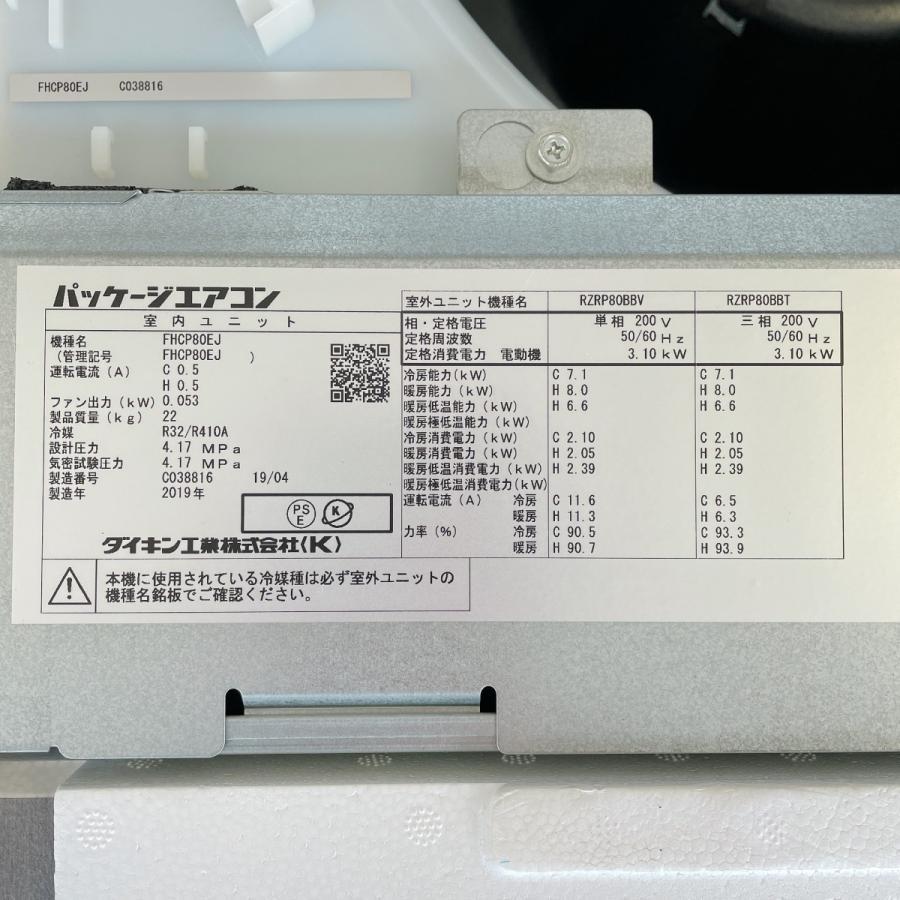 エアコン(天カセ型)6馬力 ※ツイン ダイキン SZRC160BCD 内機 FHCP80EJ 外機 RZRP160BC 中古|e-gekiyasu|12