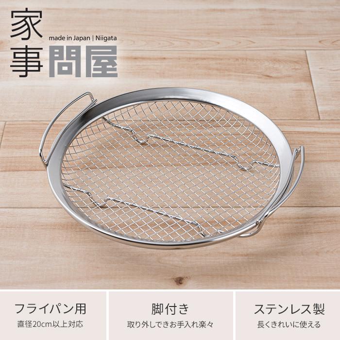 家事問屋 蒸しかご e-goods 03