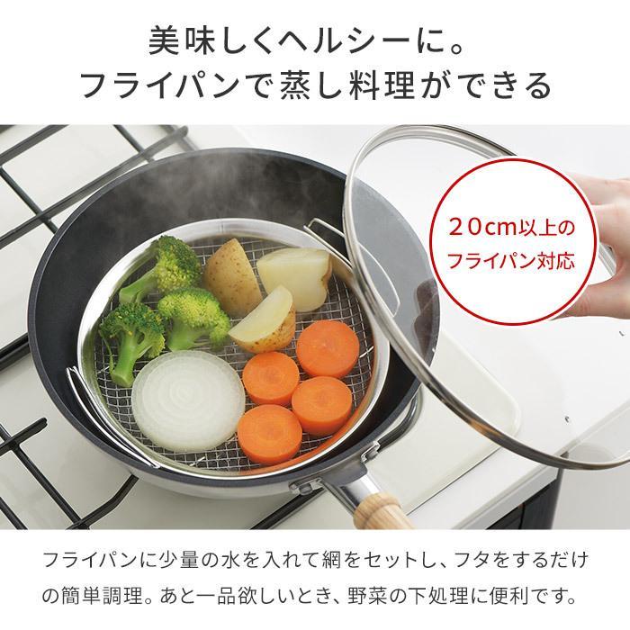家事問屋 蒸しかご e-goods 05