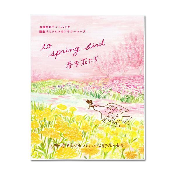 花たちバトン バスルーム 春告花たち e-goodsplus