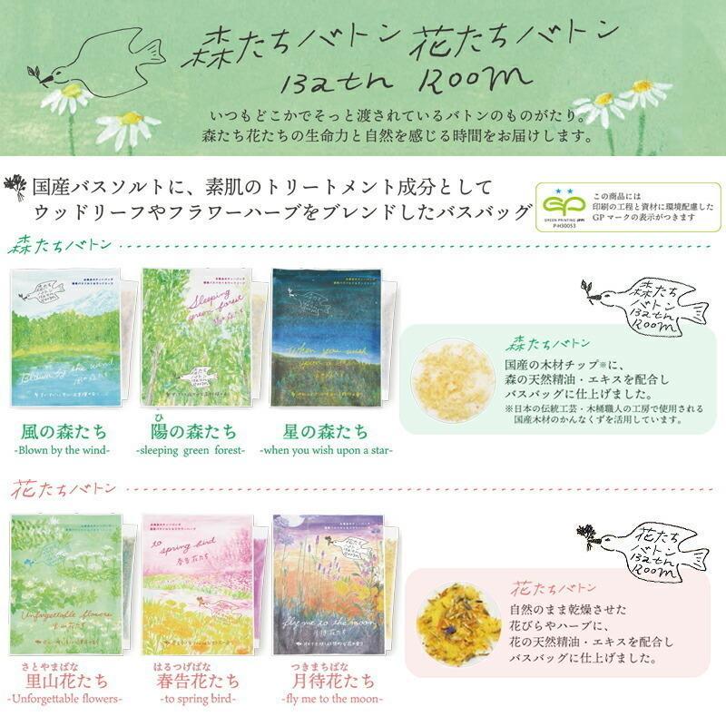 花たちバトン バスルーム 春告花たち e-goodsplus 02