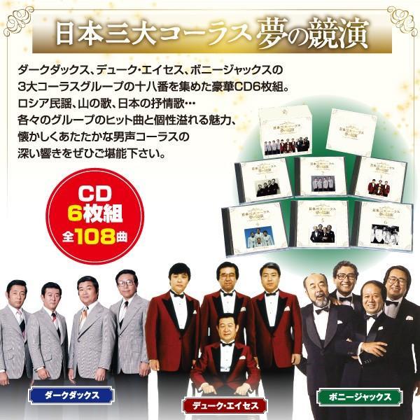 日本三大コーラス夢の競演 CD6枚組(全108曲)