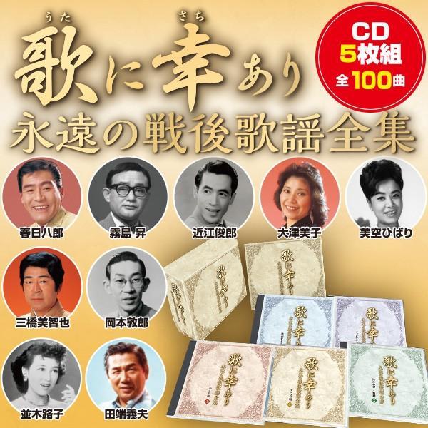 歌に幸あり 永遠の戦後歌謡全集 CD5枚組(全100曲)