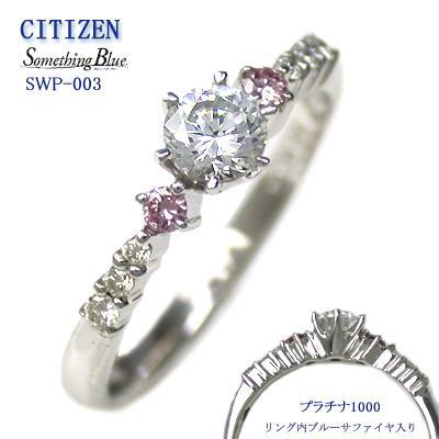 新しい 婚約指輪 シチズン ブランド セントピュールダイヤモンドブライダルリング エンゲージリング 大粒, まんてん屋 5b23c713