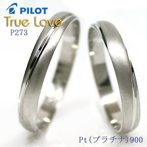結婚指輪 マリッジリング プラチナ900 ペアリング