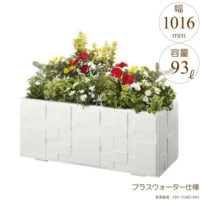プランター 大型 長方形 植木鉢 GRCプランター ランダムスクエア ホワイト W1016×D416×H420mm プラスウォーター付 ガーデニング 園芸用品 【代引不可】
