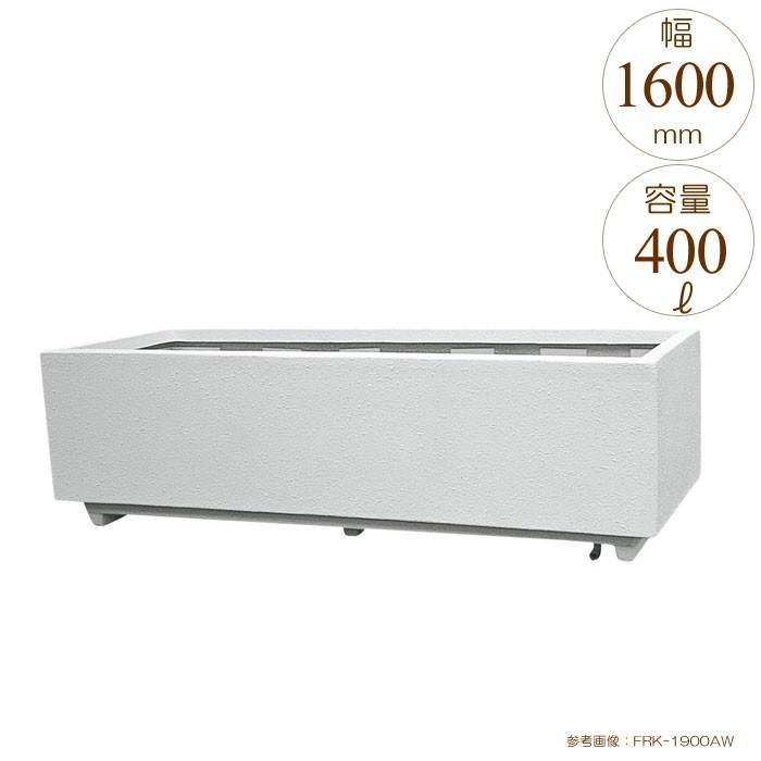 プランター 大型 長方形 植木鉢 大型FRPプランター シリーズ ホワイト W1600×D550×H550mm ガーデニング 園芸用品 【代引不可】