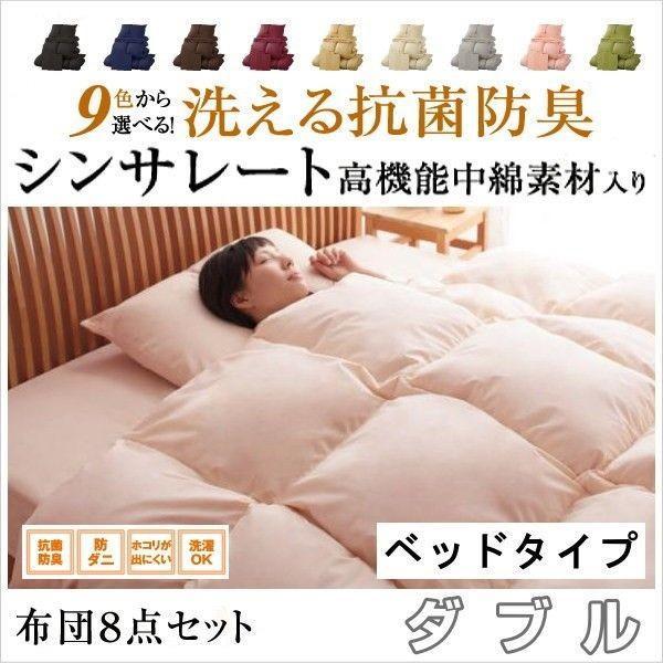 洗える布団8点セット  洗える布団8点セット  抗菌防臭 シンサレート高機能中綿素材入り布団 ベッドタイプ ダブルサイズ(全9色)【送料無料】