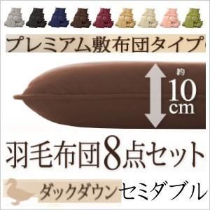 【送料無料】9色から選べる!羽毛布団 ダックタイプ 8点セット  硬わた入りボリュームタイプ(10cm) セミダブル