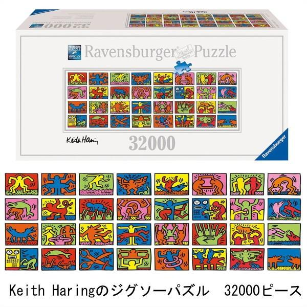 Keith Haring: ダブル Retrospect - 32000 ピース パズル キース・ヘリング アート ジクソーパズル
