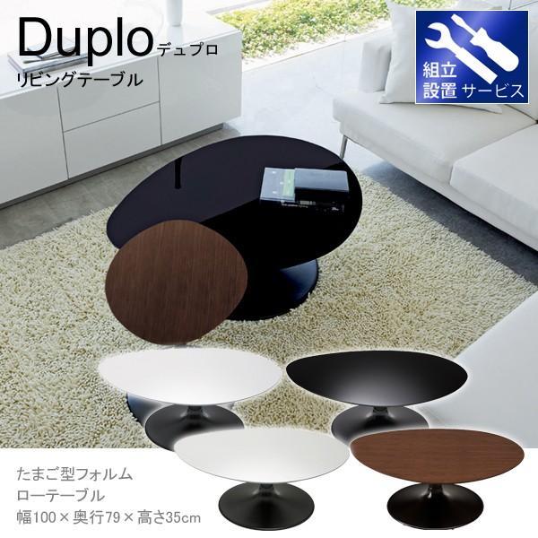 MKマエダ家具 ローテーブル リビング センターテーブル 組立設置サービス付き DUPLO デュプロ DUP-100