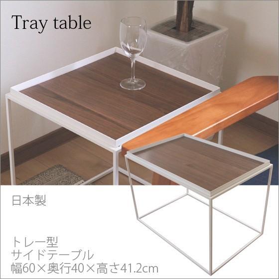 サイドテーブル トレー天板 幅60奥行40高さ41.2cm 長方形 フレーム ホワイト白 アイアンスチール 日本製 完成品 HWW-047 木製ウォールナット材天板 北新工業