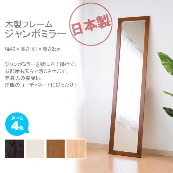 姿見壁掛け ミラー ウォールミラー 壁掛けミラー 木製フレーム ジャンボミラー 幅40cm J-40160 おしゃれ 鏡 壁掛け サンアイ