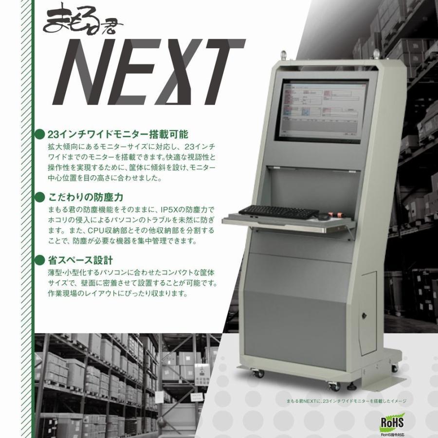 SDS まもる君NEXT ネクスト NX10F パソコンロッカー 防塵ラックIP5X 23インチワイドモニター搭載可能 スチール製 エスディエス エスディエス