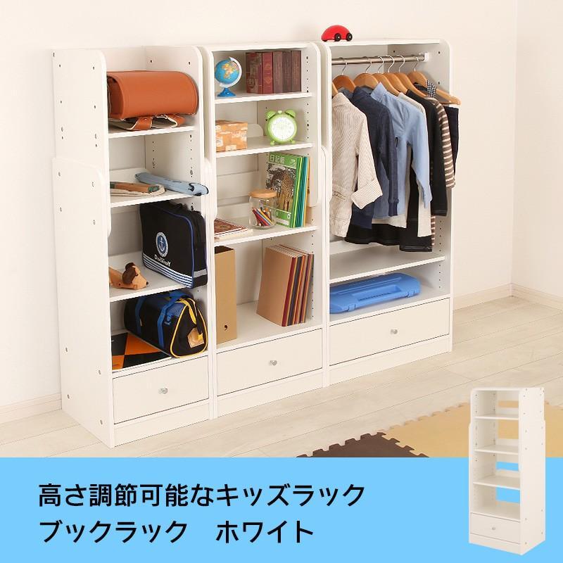 本棚 子供部屋 本棚 キッズ ブックシェルフ 高さ調節可能なキッズラック クリーンイーゴス ホワイト ホワイト SKR-45BW 充英アート 日本製