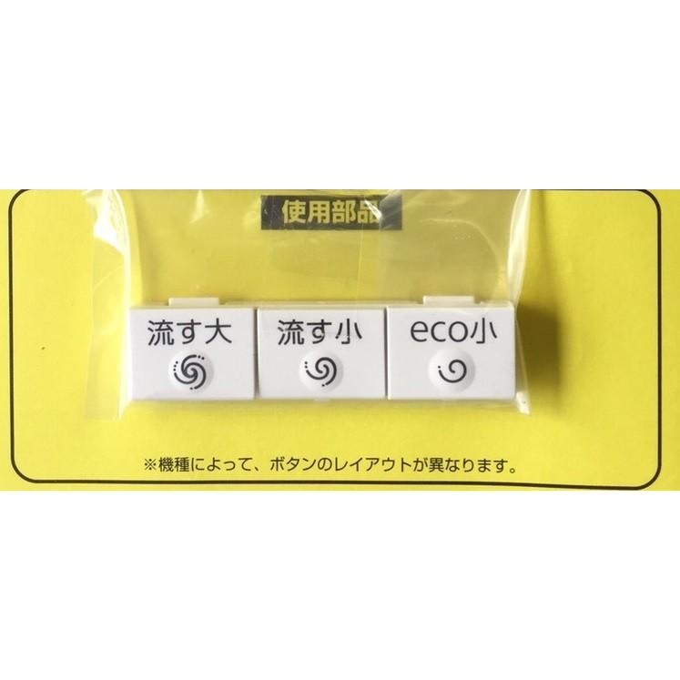TOTO リモコン 卓抜 TCM2076 流すボタン 初売り