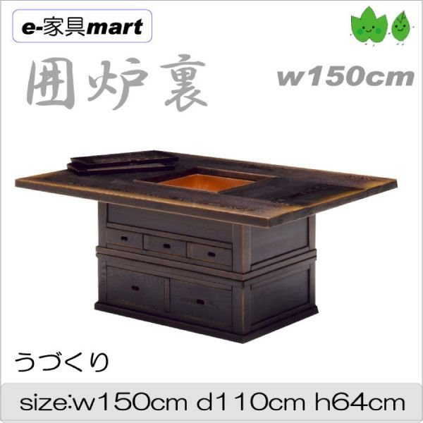 囲炉裏テーブル W150cm ハイタイプ いろり 送料無料 開梱設置