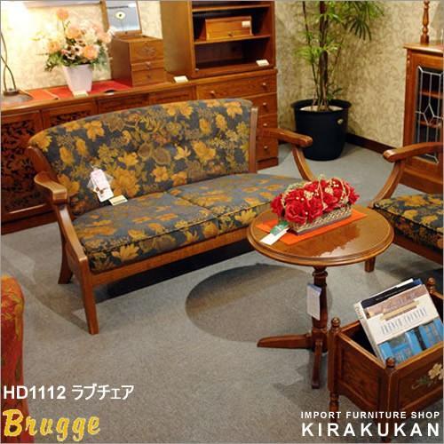 三越 三越 家具 ブルージュ Brugge ラブチェア 半受注生産品 hd1112