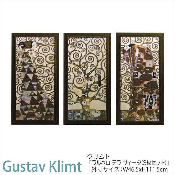 アート 絵画 クリムト:ラルベロデラヴィータ(幸福の木)3枚セット