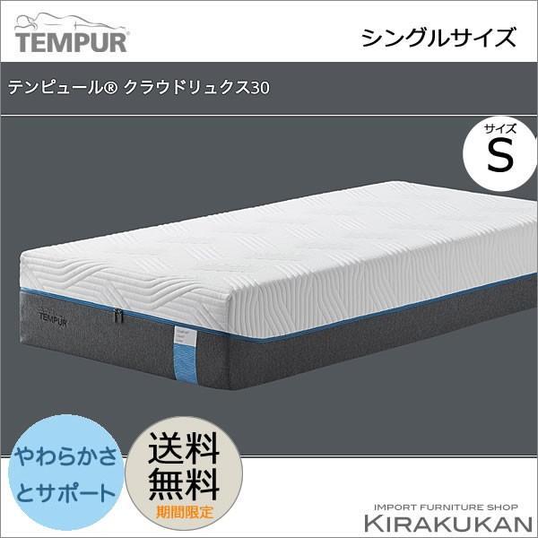 テンピュール クラウドリュクス30 マットレス 30cm シングル(S) tempur【送料無料】