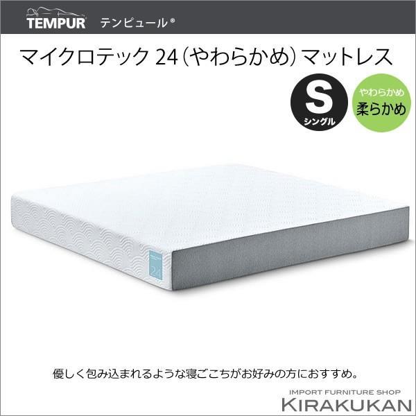 テンピュール Tempur マイクロテック24 マットレス (やわらかめ) シングル S【送料無料】お求めやすいマットレス