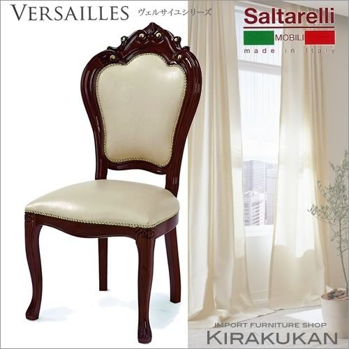 イタリア家具 サルタレッリ サルタレッリ ヴェルサイユ チェア ベージュ 合皮 茶家具