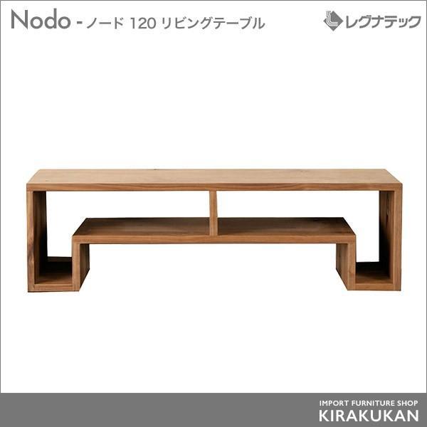レグナテックノード 120 リビングテーブル
