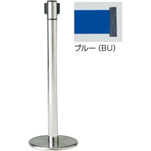 【法人様限定】 メーカー直送 サンポール 屋内型ベルトリール φ60.5×H877mm カラー:ベルト青 [BR-091MC(BU)]