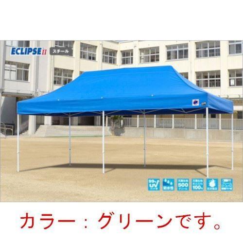 メーカー直送 E-ZUPイージーアップテント 組み立てテント デラックス(スチールタイプ) [DX60-17GR] 3.0m×6.0m 天幕色:緑 グリーン 防水 防炎 紫外線カット99%