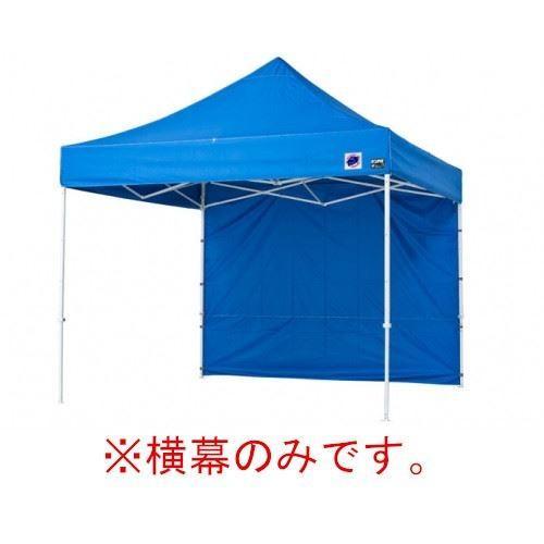 メーカー直送 E-ZUP イージーアップテント 組み立てテント オプション品DX30 DXA30 DR30-17用 横幕 [EZS30-17BL] ※横幕のみ※ 色:青 ブルー
