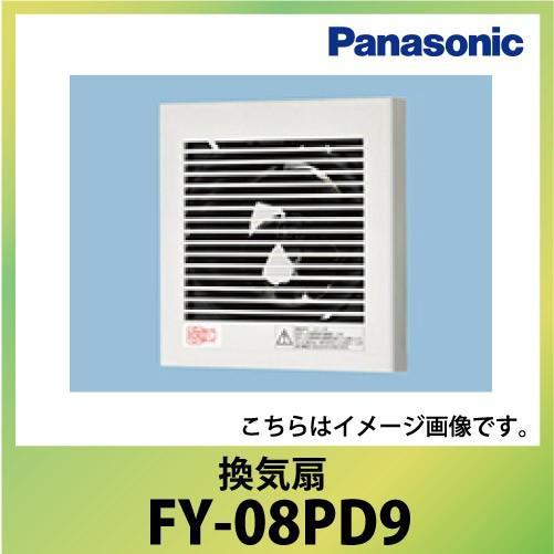 パナソニック 換気扇 FY-08PD9 パイプファン排気 あすつく 格子 電源プラグ仕様 角形パイプファン100Φ 送料無料カード決済可能 メーカー直送