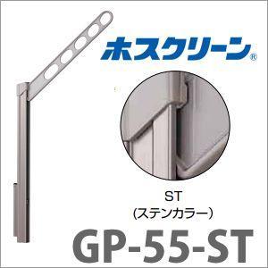 川口技研2本/セット GP-55-ST ホスクリーン 物干金物腰壁用上下式ローコスト ステンカラー