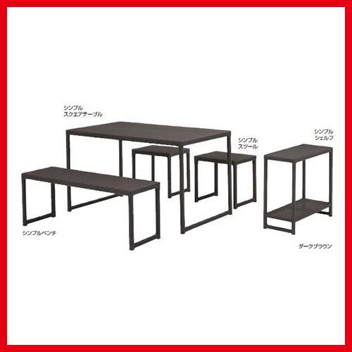 【法人様限定商品】タカショー Takasho KFA-11T7 庭座 シンプルスクエアテーブル(ダークブラウン) W1200×D720×H700mm、8.8kg 代引き不可