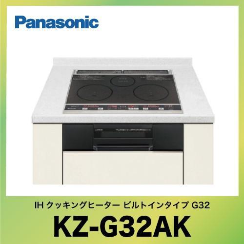 WEB限定 卸売り パナソニック ビルトインIHクッキングヒーター KZ-G32AK 幅60cm あすつく Panasonic ブラック G32シリーズ