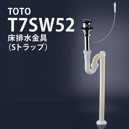 TOTO T7SW52床排水金具(Sトラップ)smtb-k w1